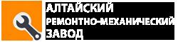 Алтайский ремонтнo-механический завод